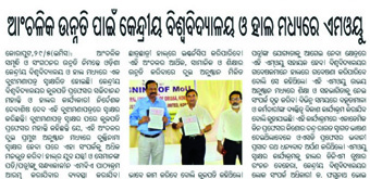 The Central University of Orissa (CUO), Koraput and The Hindustan Aeronautics Limited(HAL), Sunabeda signed a Memorandum of Understanding (MoU)