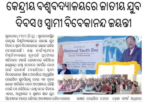 CUO celebrates National Youth Day-2018 and
